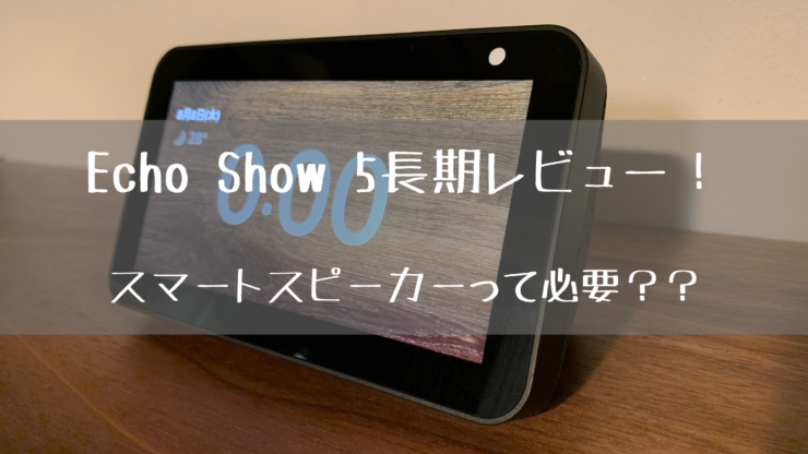 Echo Show 5エコーショー5