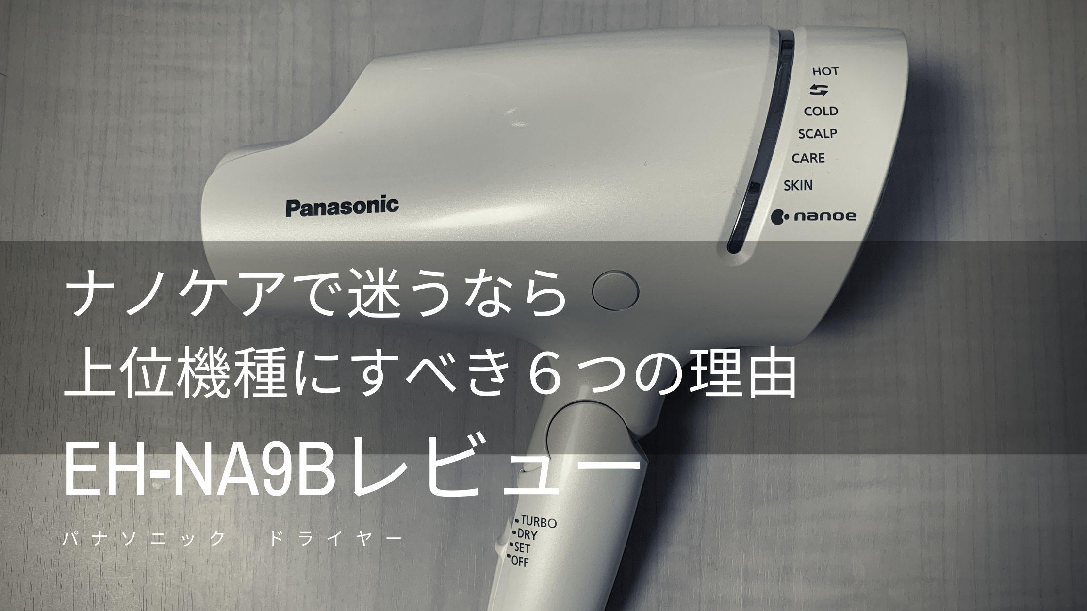 ナノケアEH-NA9B