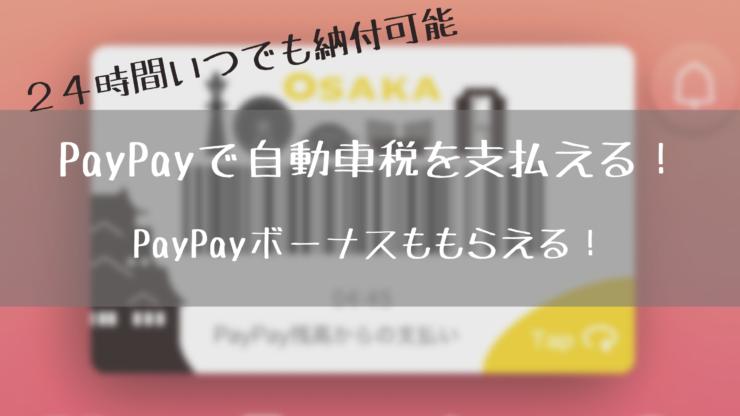 PayPayで自動車税を納付