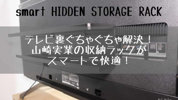 山崎実業 テレビ裏収納ラック スマート smart hidden storage rack