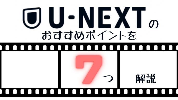 U-NEXT ユーネクスト おすすめ